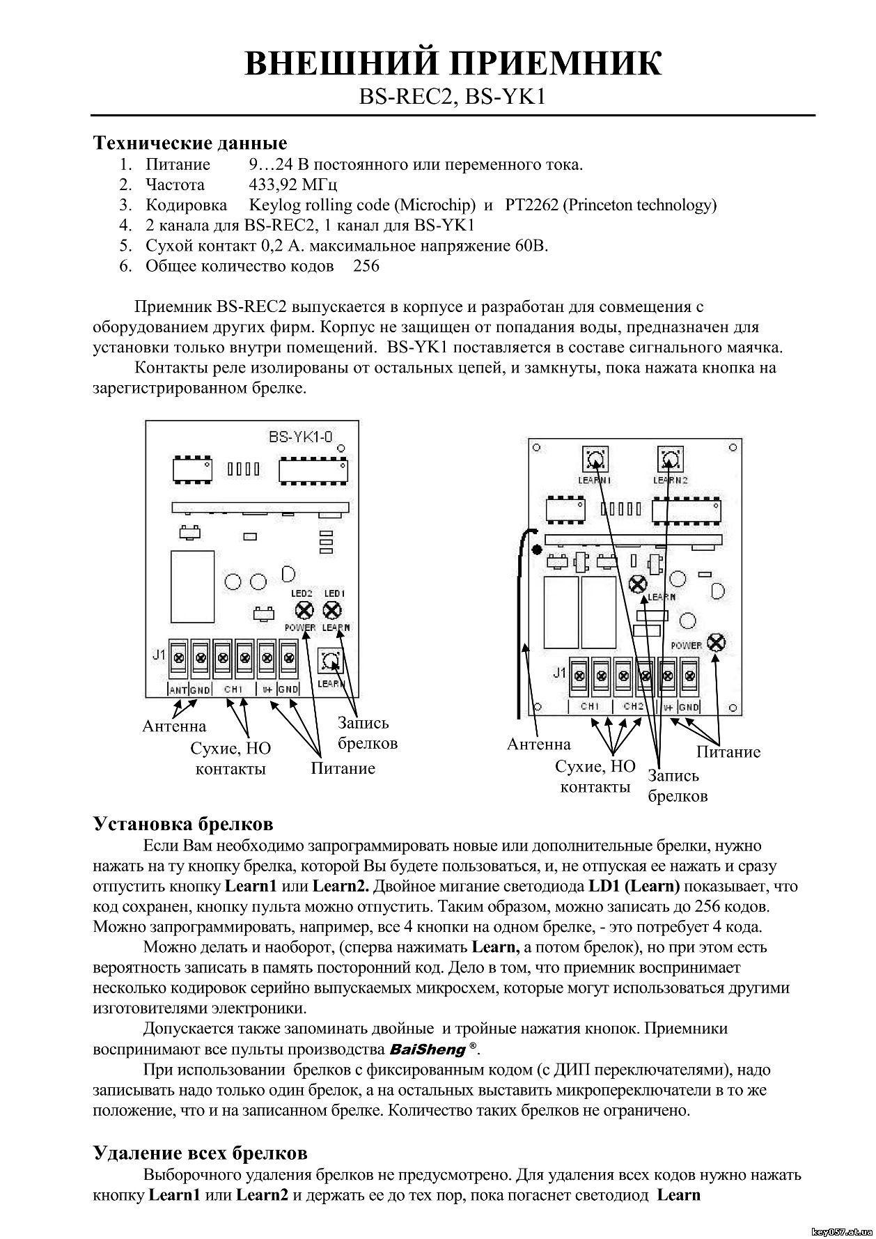 инструкция к домофону мк 20