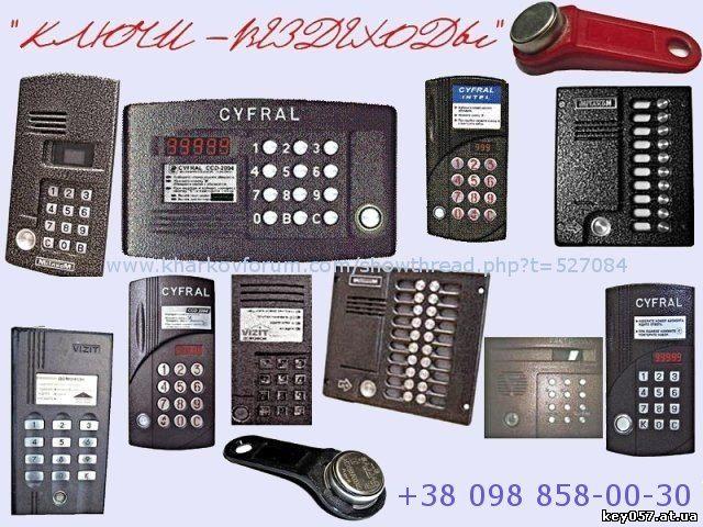 Оборудование для изготовления домофонных ключей ТехКом, домофон. как решить